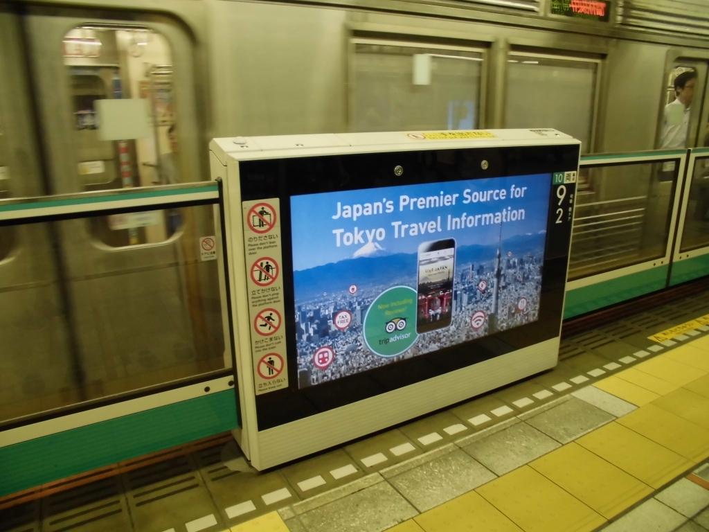 田園都市線渋谷駅ホームドア3