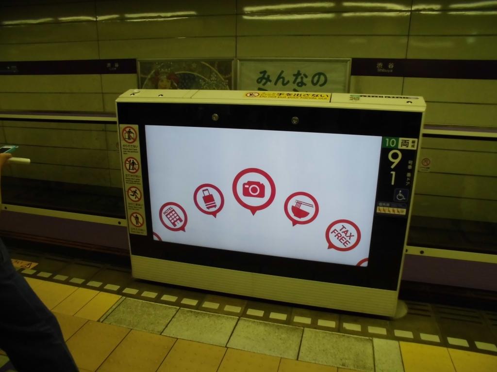 田園都市線渋谷駅ホームドア4