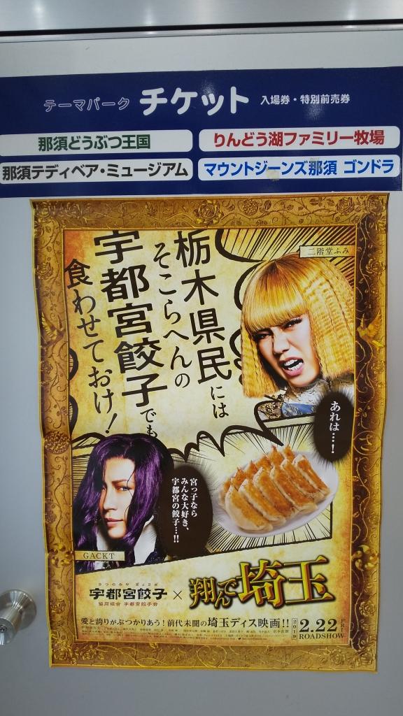 翔んで埼玉と宇都宮餃子のポスター