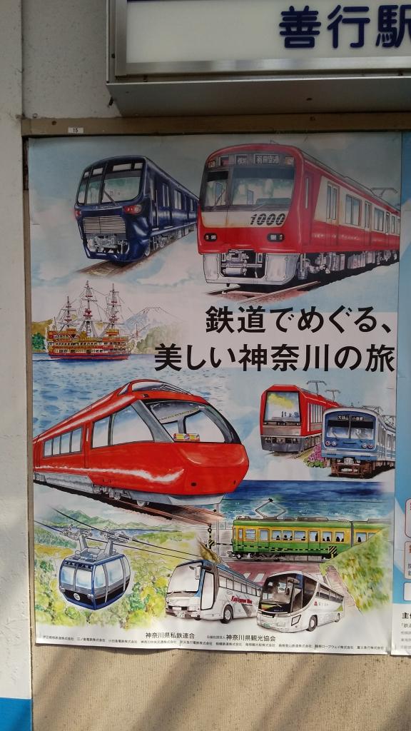 電車で神奈川県観光令和元年