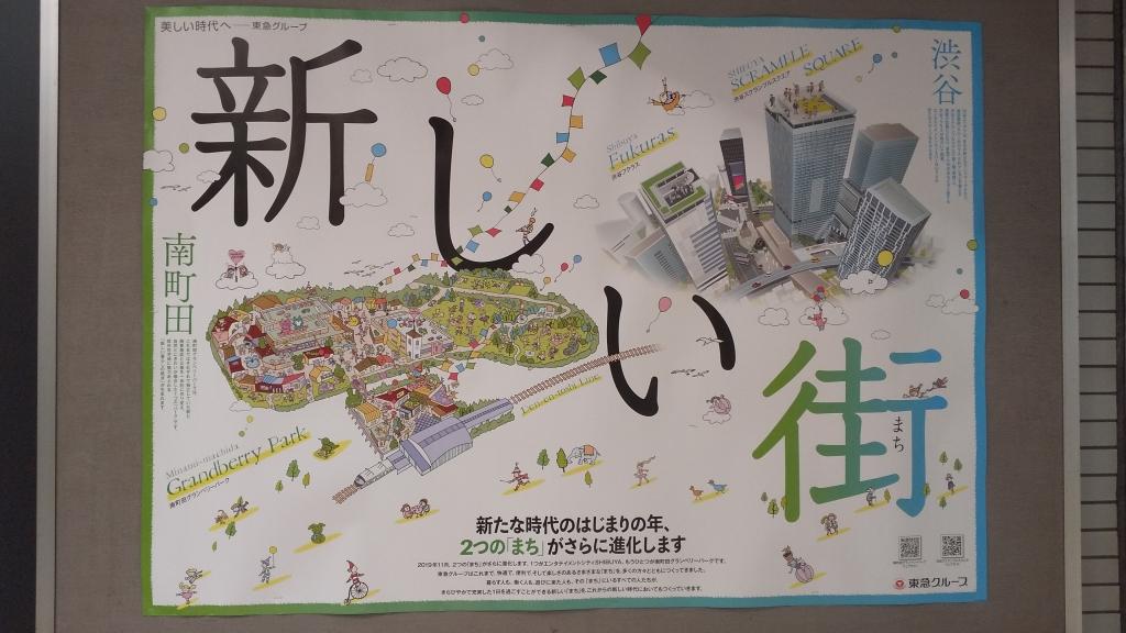 東急の新しい街