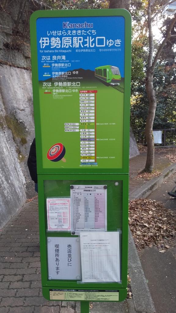 大山ケーブルバス停2