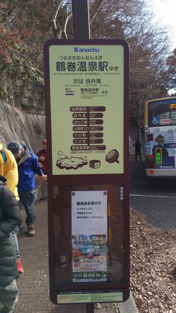 大山ケーブルバス停4