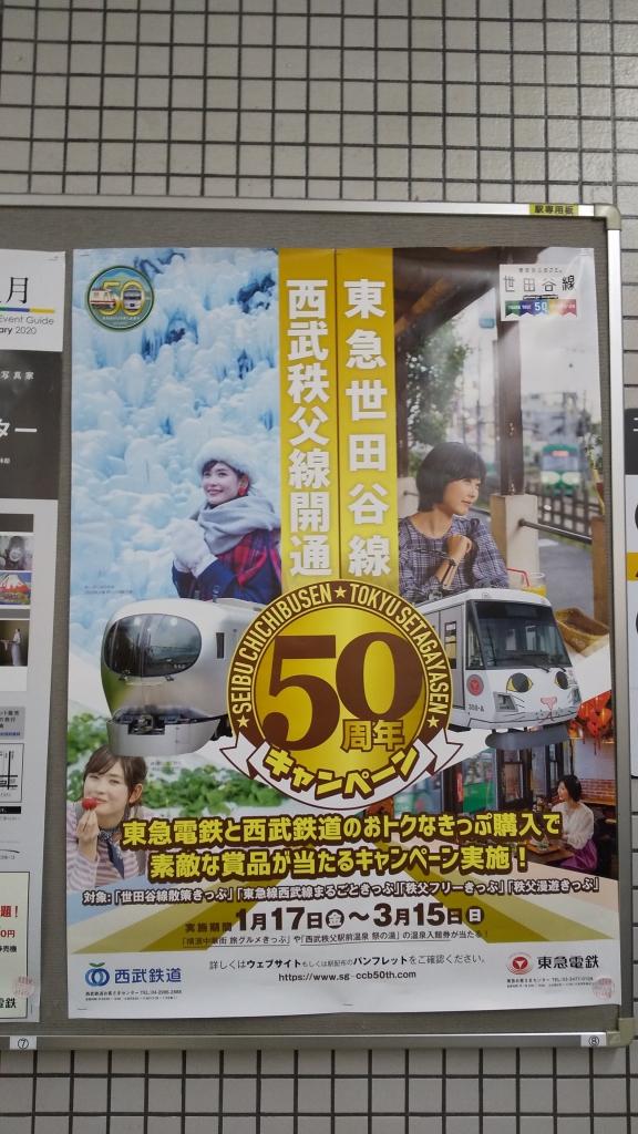 東急世田谷線&西武秩父線50周年ポスター