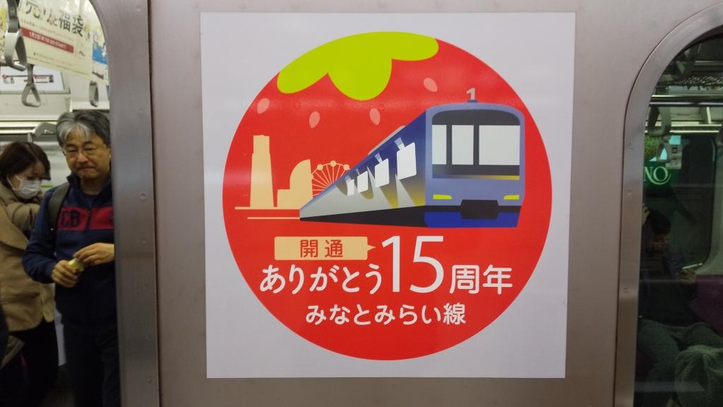 みなとみらい線15周年記念電車その2