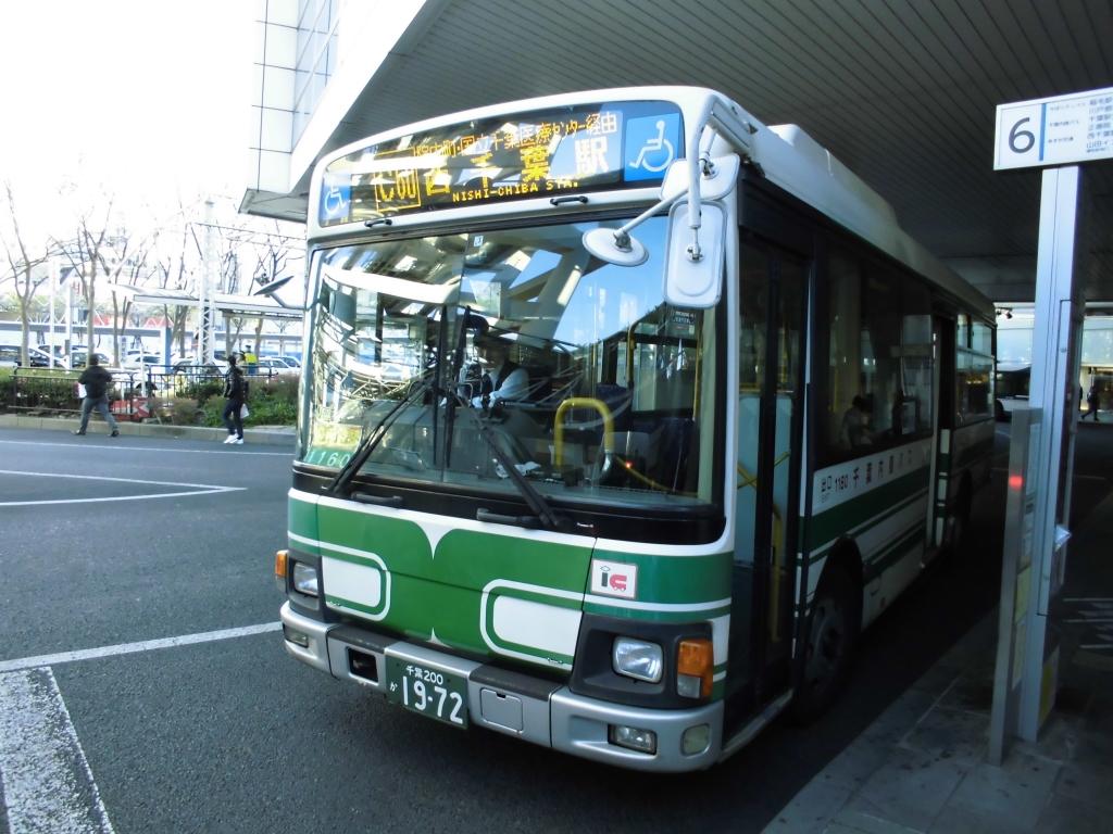 千葉内陸バス