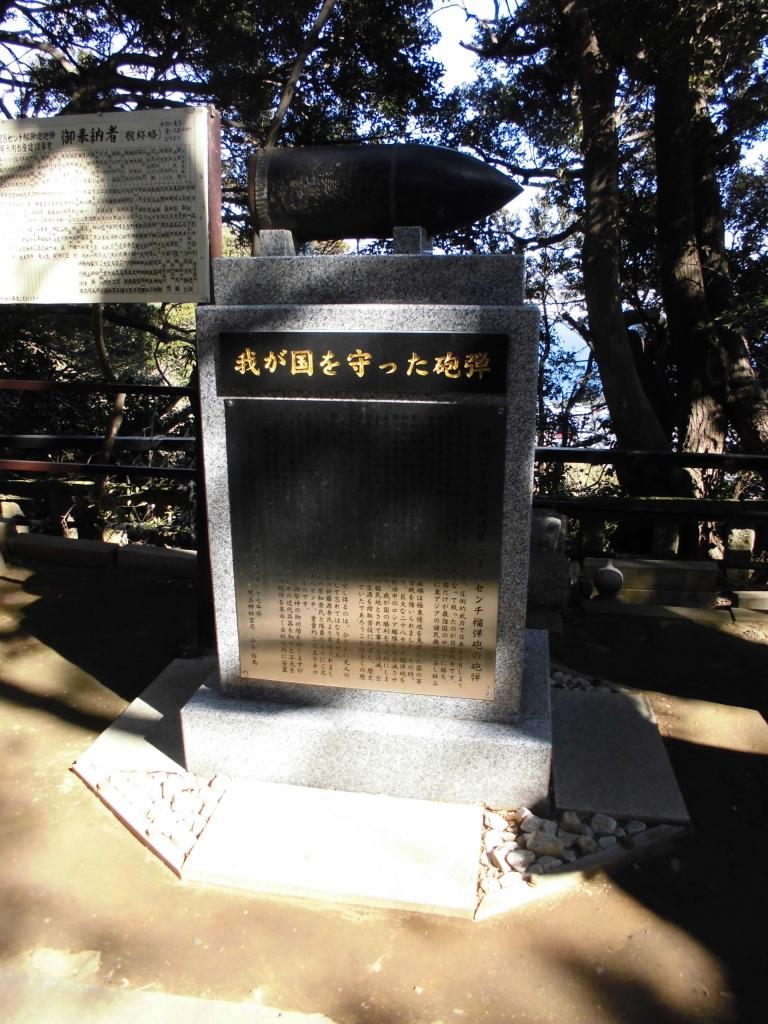 江の島・児玉神社の砲弾