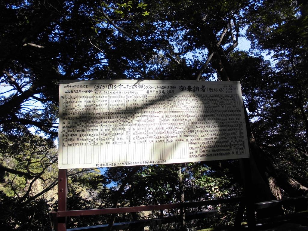 江の島・児玉神社の砲弾2