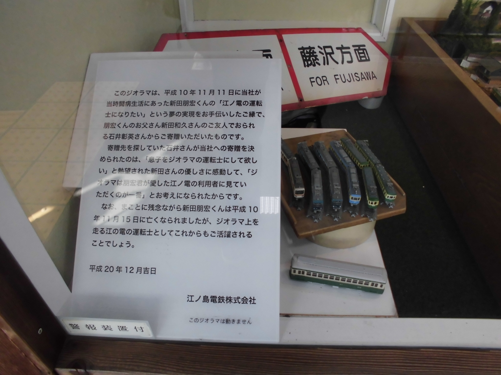 江ノ島駅のジオラマ1