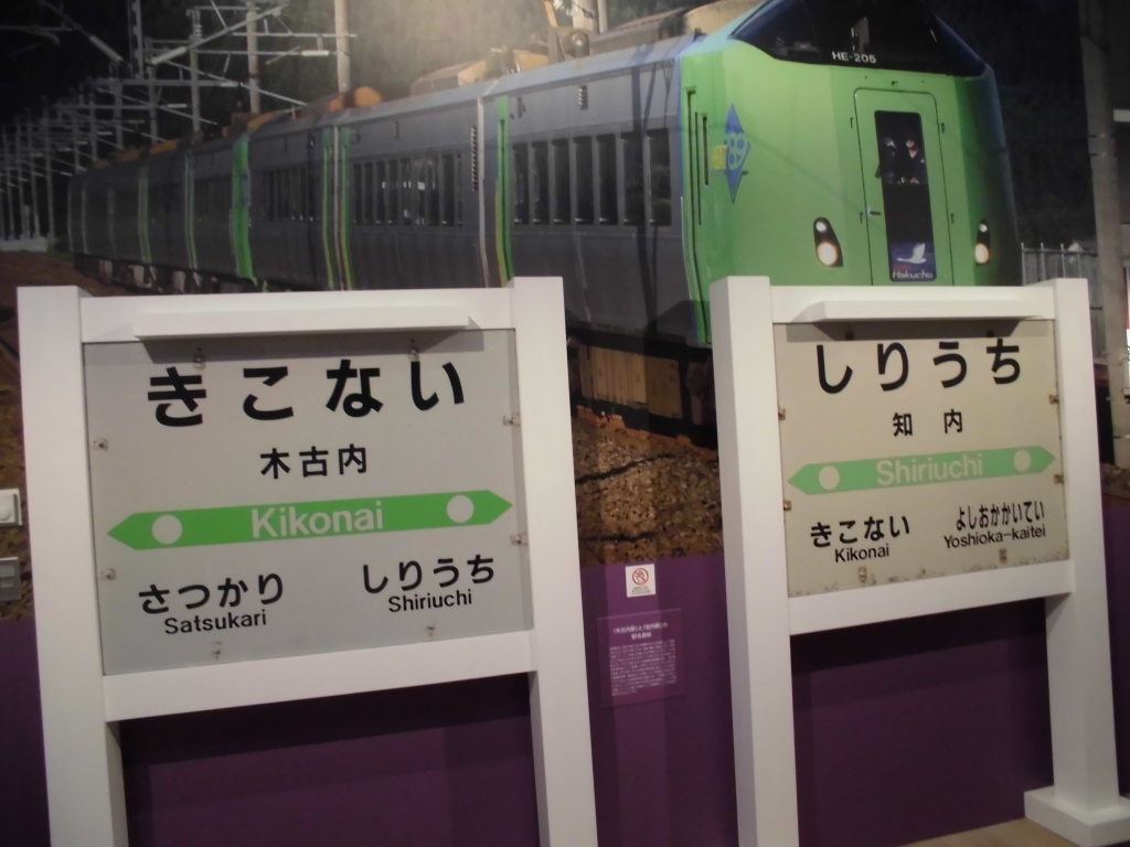 木古内駅と知内駅