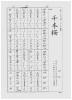千本桜楽譜1