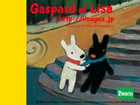 ここにいるよ… ガスパールとリサが!!