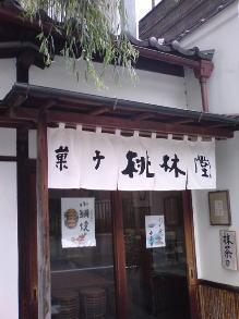 和菓子「桃林堂」 美味しいと評判だそうです…