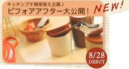 アンジェgoodsでキッチンをプチ模様替え〜!!