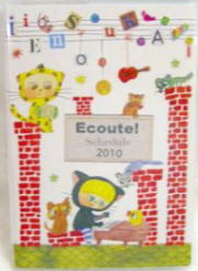 ECOUTE!(エクート!)2010年スケジュール帳(煙突)