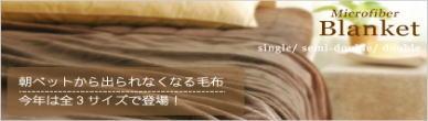 ふわっふわに包まれる幸せ〜マイクロファイバー毛布