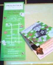 MOLINTIKA(モリンチカ)のスタンプカードまで頂きました〜!