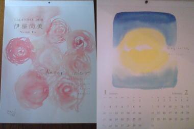 2010年伊藤尚美カレンダー〜素敵すぎます!!