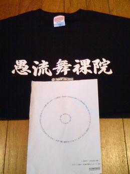 有終の美を飾ったピストン西沢さんに差し入れをしたグルーブラインからTシャツが送られてきました〜