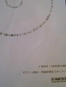 グルーブラインからのお手紙…!!