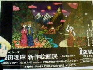2009藤田理麻新作個展〜HAPPINESS〜Kateも一緒で…