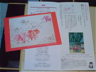 新宿伊勢丹アートギャラリー2009 パンフレット&ポストカード