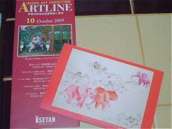 アートギャラリーパンフ&ポストカード「ピンクエレファント」