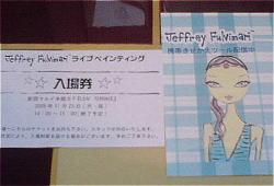 『期間限定Jeffrey Fulvimari Super Store』で頂いたライブペインティング入場券…