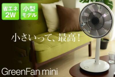 扇風機 サーキュレーター Green Fan mini グリーンファン ミニ
