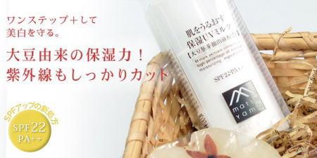 大豆由来の保湿力!紫外線もしっかりカットの松山油脂 肌をうるおす 保湿UVミルク