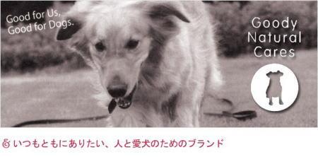 犬と人と自然にやさしい人と愛犬のためのブランド! 犬用ケアーアイテムgiraffe(ジラフ)