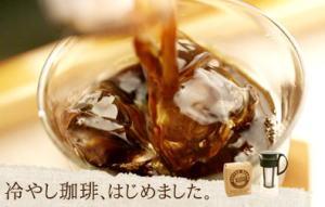 手軽なのに美味しく香りも抜群!簡単水出しコーヒー!!