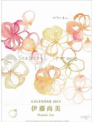 伊藤尚美/nani IRO 2013年カレンダー