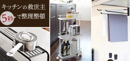 キッチン収納 システム