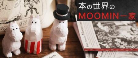ほっこりさせてくれるムーミン雑貨特集〜!!