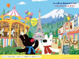 富士山バックのリサとガスパールタウン〜劇場アニメから☆*。