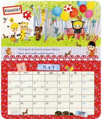 エクート カレンダー