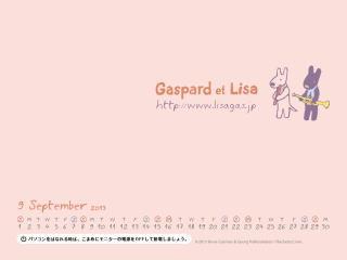 芸術の秋でぴ〜ひゃらのリサとガスパール壁紙9月゜+o。。o+