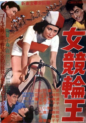 女競輪王 Cycle Trip Potter Blog