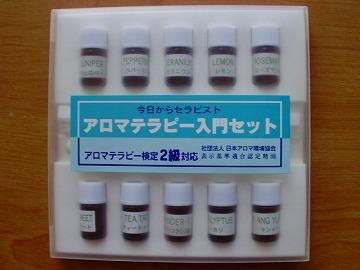 アロマテラピー入門セット(アロマテラピー検定2級対応)