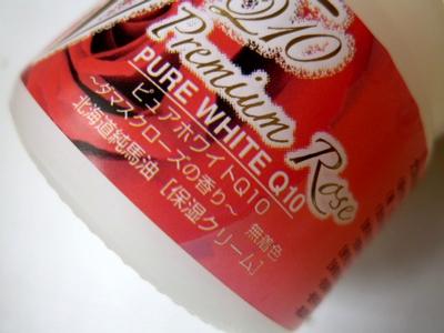 北海道純馬油本舗