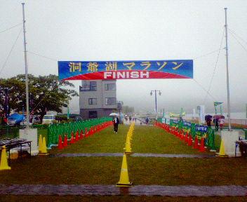 洞爺湖マラソンゴール