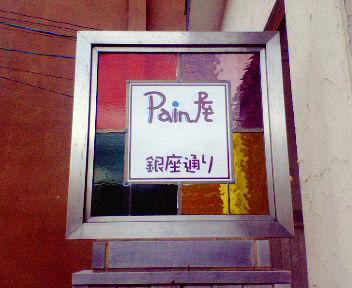 pain屋1