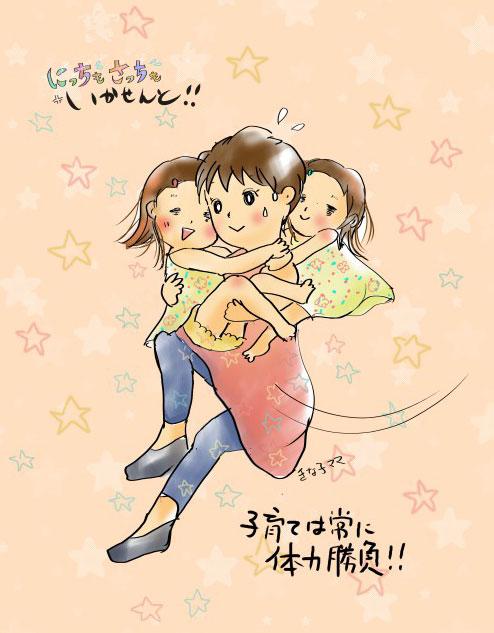 kina イラスト 育児漫画