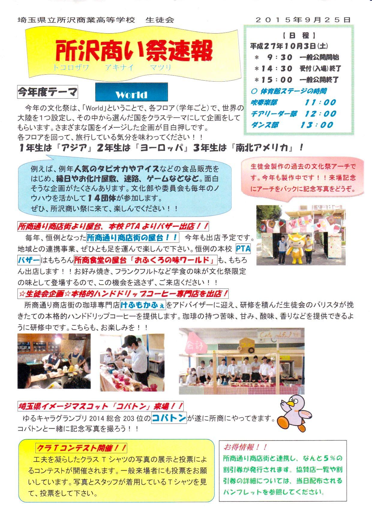 埼玉県立所沢商業高等学校