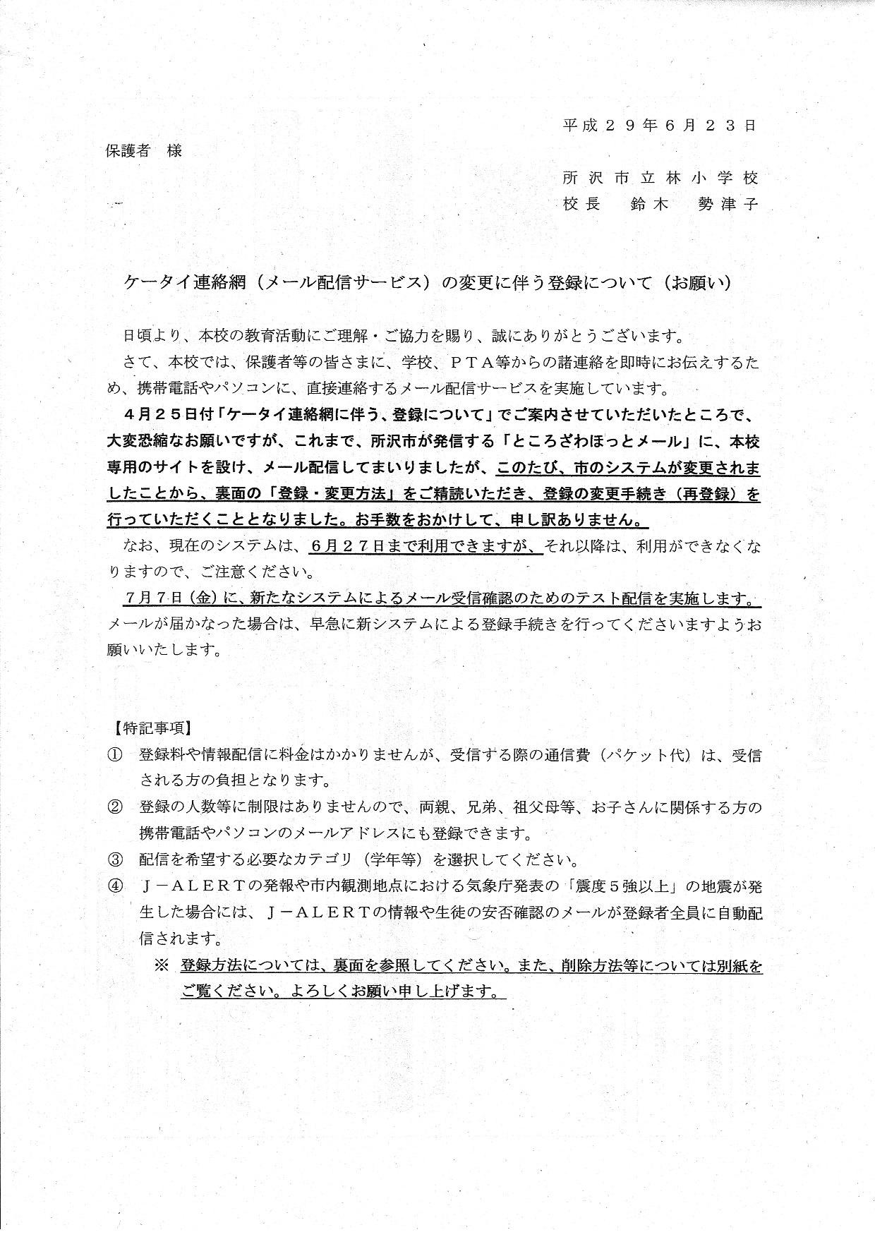 メール 登録 送信 ad 用 ptamt 先 com 空