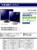 GH-AEG193SDシリーズ