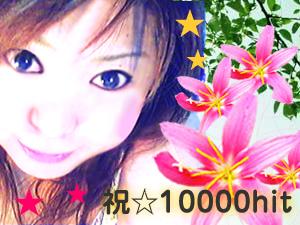10000hit☆