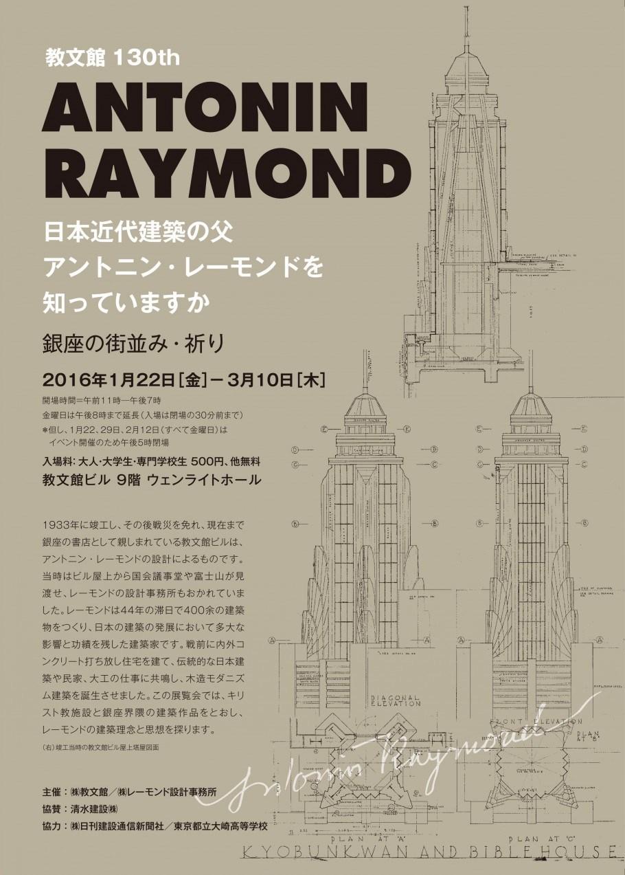 レーモンド 展覧会 nLDK
