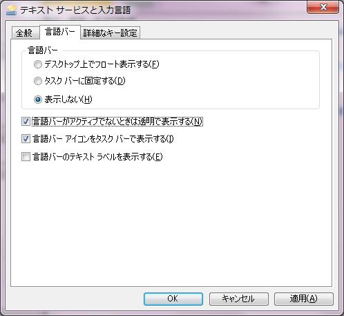 言語バーの設定画面